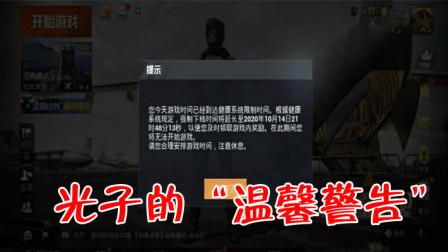 """和平精英:玩家连续26局游戏,却收到光子发来的""""百字提醒""""!"""