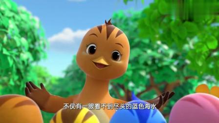 萌鸡小队:孩子们很可爱,听到了大海的故事,也想要去看一看