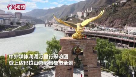 2020澜湄万里行: 中外记者鸟瞰昌都解放70年成果