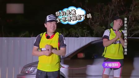 极限挑战:菠萝组合台湾街头搭顺风车,卖弄颜值顺利搭乘,贼逗