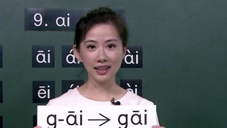 上海市中小学网络教学课程 一年级 语文:汉语拼音9 ai ei ui(二)