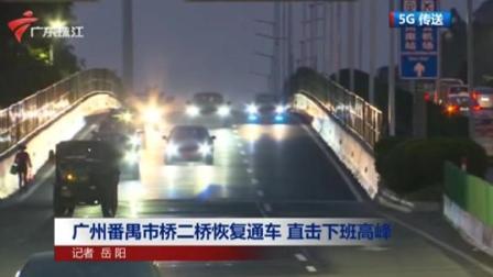 珠江新闻眼 2020 广州番禺市桥二桥恢复通车  直击下班高峰