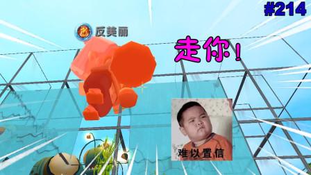 迷你世界老人鱼海214:反派变身窜天猴,一脚上天了?