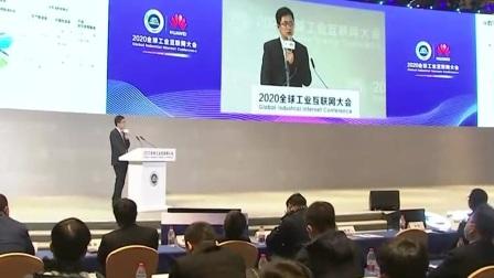 """辽宁新闻 2020 全球工业互联网大会:分享""""工业互联""""新机遇"""