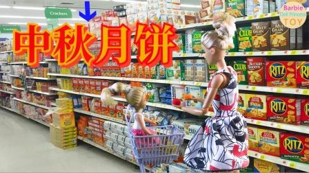 中秋节到了,凯莉和芭比到超市购买月饼。