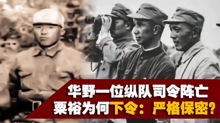 华野纵队司令谢祥军阵亡后,粟裕为何下令保密
