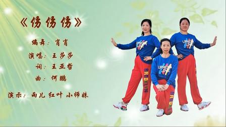 云裳广场舞《伤伤伤》肖肖老师原创潇洒时尚流行舞 夏天雨儿团队版