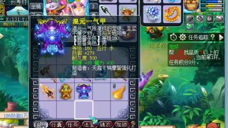 梦幻西游:老王展示175个性地府,宝宝实属罕见,超级个性