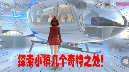 樱花校园模拟器:探索小镇神奇之地,会隐身的房子?