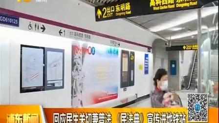 视频|回应民生关切兼普法《民法典》宣传进地铁站
