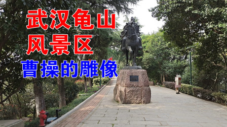 武汉龟山风景区,本想看看晴川阁却在施工,顺便看了曹操雕像