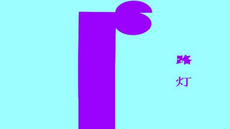 七巧板拼图图案大全之街灯的拼法 路灯的拼法