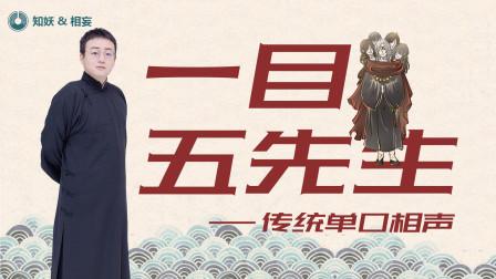《知妖:中国妖怪百集》之 五奇鬼 |相妄书馆 单口相声