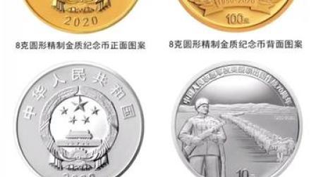 #抗美援朝 70周年纪念币来了!网友:真好看,已收藏……图片。
