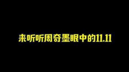 #京东脱口秀大会听听周奇墨的11.11网购心得分享,简直是广大人民的真实写照,代入感太强了!#脱口秀大会三季半