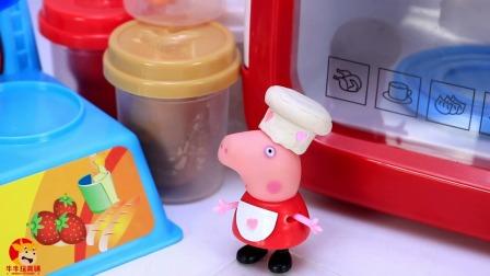厨师长小猪佩奇的新玩具彩泥汉堡机 微波炉烘烤汉堡和草莓蛋糕
