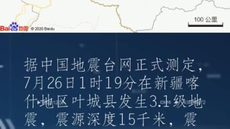 喀什地区叶城县发生3.1级地震