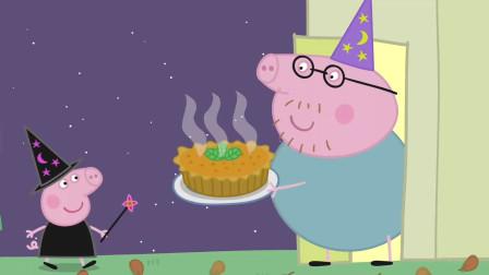 小猪佩奇最新第八季 万圣节猪爸爸做了美味南瓜派 简笔画