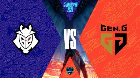 全球总决赛淘汰赛GEN-G2:35杀血腥对决 欧洲抗韩奇侠3:0横扫三星