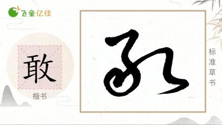 """标准草书千字文:岂敢毁伤,一起来学习""""敢""""字的写法"""