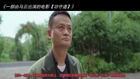 一部由马云出演的电影《功守道》,演员阵容强大,甄子丹才是亮点