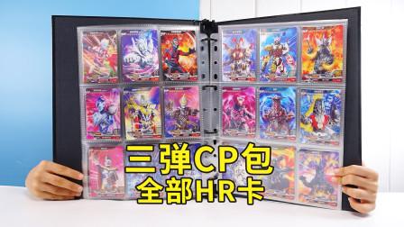 第三弹奥特曼CP包的全部HR卡,背景也太唯美了吧