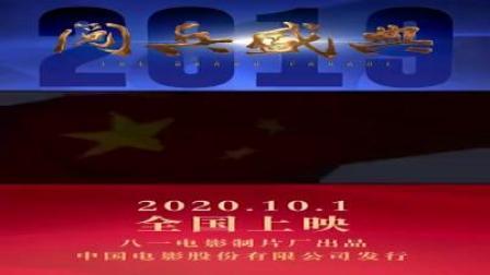 """《2019阅兵盛典》预告  见证中国最帅""""天团""""的银幕之旅"""