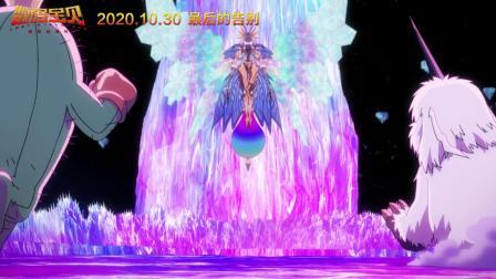 【游民星空】《数码宝贝:最后的进化》全新中文预告