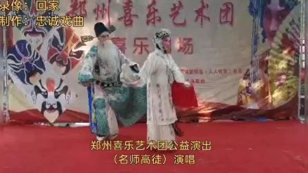 郑州喜乐艺术团公益演出曲剧(宼准背鞋)选段著名青年演员表演