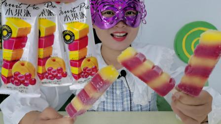 """小姐姐吃""""水果派冰淇淋"""",两种口味双重享受,葡萄黄桃酸酸甜甜"""