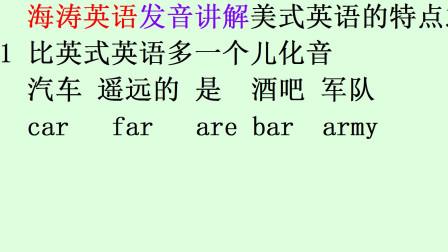 英语音标 成人零基础学英语 新概念英语 英语语法速成 美式英语的儿化音