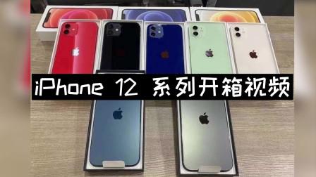 iPhone 12/12 Pro 的开箱视频,哪款更好看?