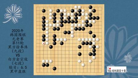 2020年韩国围棋元老赛第11轮,徐奉洙VS金宗俊,黑中盘胜