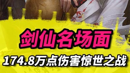 饭饭解说:剑仙174.8万点伤害名场面!