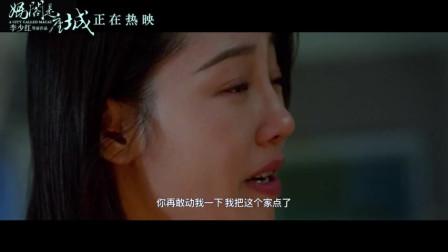 《妈阁是座城》正片片段,梅晓鸥为阻儿子参赌,怒烧几十万!