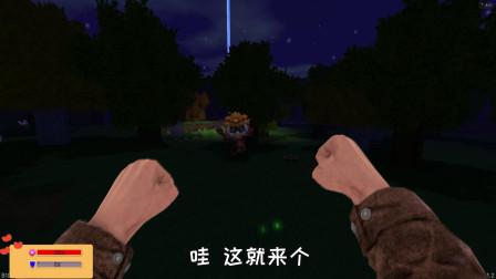 迷你世界真人版283:小振被野猪偷袭,掏出泡泡枪没想到威力这么大