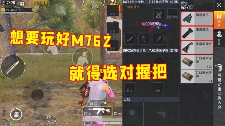 和平精英:刚枪压不住M762?握把选择很重要,事半功倍!