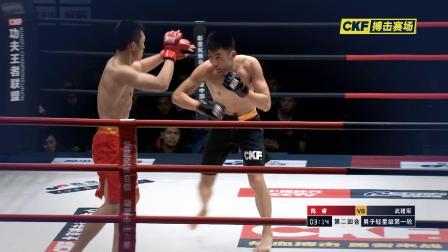 陈睿VS武建军/男子65公斤级#CKF天天赛场#