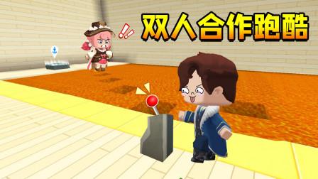 迷你世界:双人合作跑酷,强锅不让温柔过岩浆河,逼温柔说自己大帅锅!