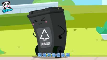 哄娃小动画:宝宝尿不湿属于其它垃圾