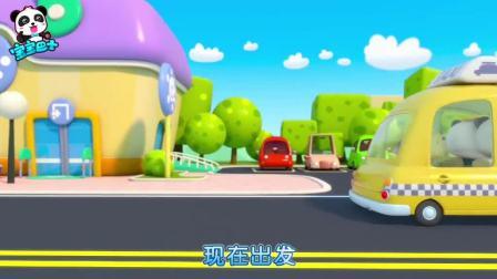 哄娃小动画:的士小司机也叫滴滴
