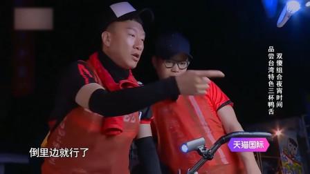 极限挑战:双傻组合夜宵时间,品尝台湾特色三杯鸭舌,语出惊人