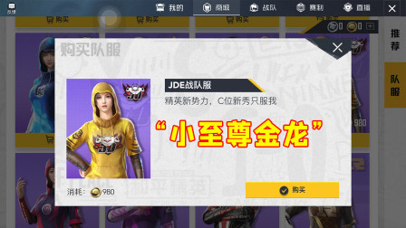 """和平精英:玩家入手1件""""小至尊金龙"""",980精英币,赚大了!"""
