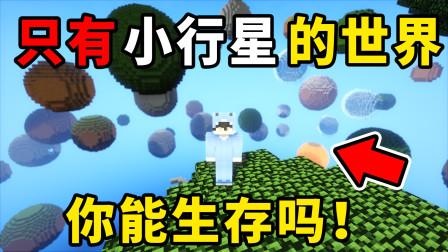 出生在了小行星组成的世界!你能生存下去吗?我的世界小行星生存