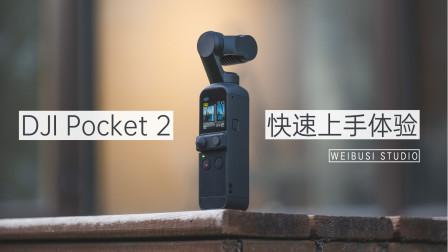 大疆 DJI Pocket 2 口袋手持云台相机魏布斯上手