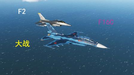 F2空中大战F16C,改进型与原型机的战斗!游戏模拟