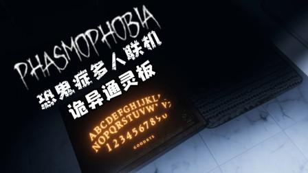 【小臣实况】惊悚通灵板-恐鬼症多人联机