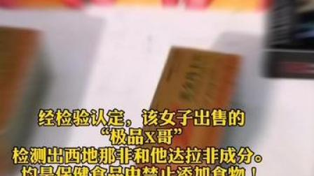 """辽宁#鞍山 一女子销售含""""西地那非""""性保健品被!严重可能危及生命!#dou来辽聊身边事"""