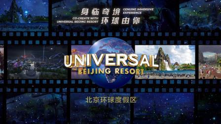 【游民星空】北京环球影城宣传片