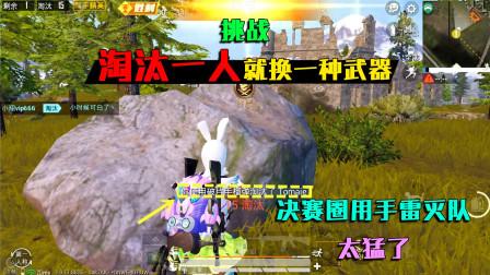 和平精英:挑战淘汰一人换一种武器,决赛圈用手雷灭队,太猛了!